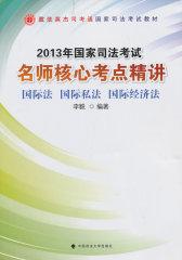 2013年国家司法考试名师核心考点精讲 国际法、国际私法、国际经济法(试读本)