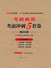 中公2019考研政治考前冲刺5套卷新大纲版