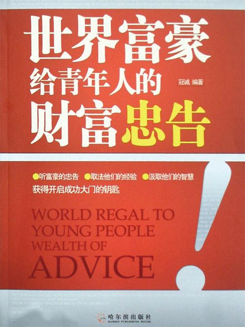 世界富豪给年轻人的财富忠告