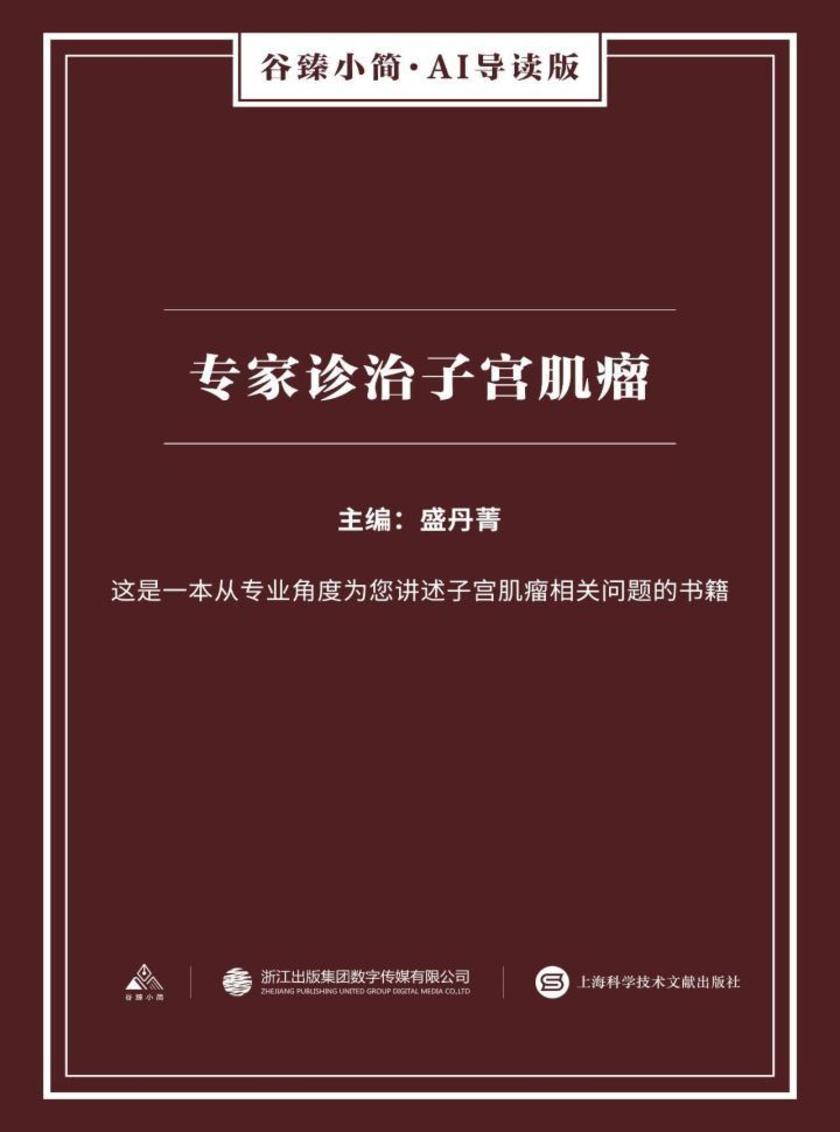 专家诊治子宫肌瘤(谷臻小简·AI导读版)