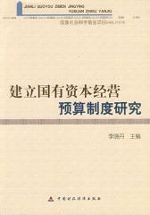 建立国有资本经营预算制度研究(仅适用PC阅读)