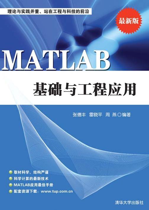 MATLAB基础与工程应用(仅适用PC阅读)
