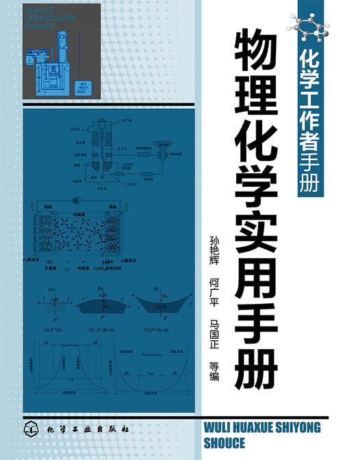 物理化学实用手册