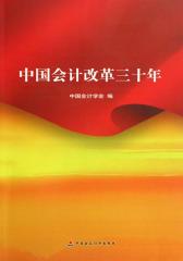 中国会计改革三十年(仅适用PC阅读)