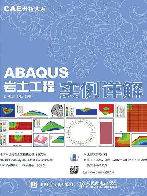 CAE分析大系 ABAQUS岩土工程实例详解