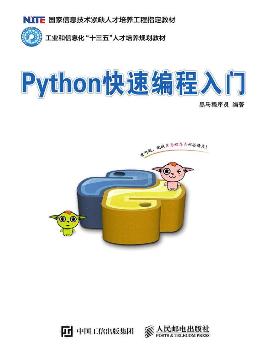 Python快速编程入门