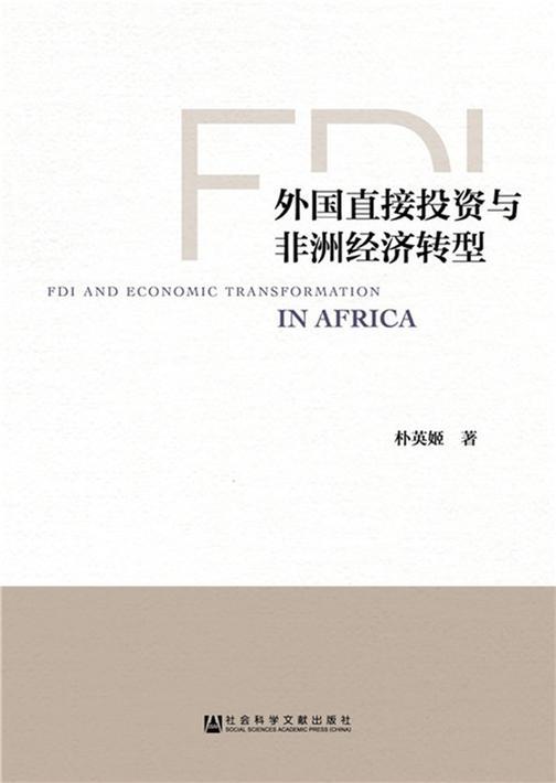 外国直接投资与非洲经济转型