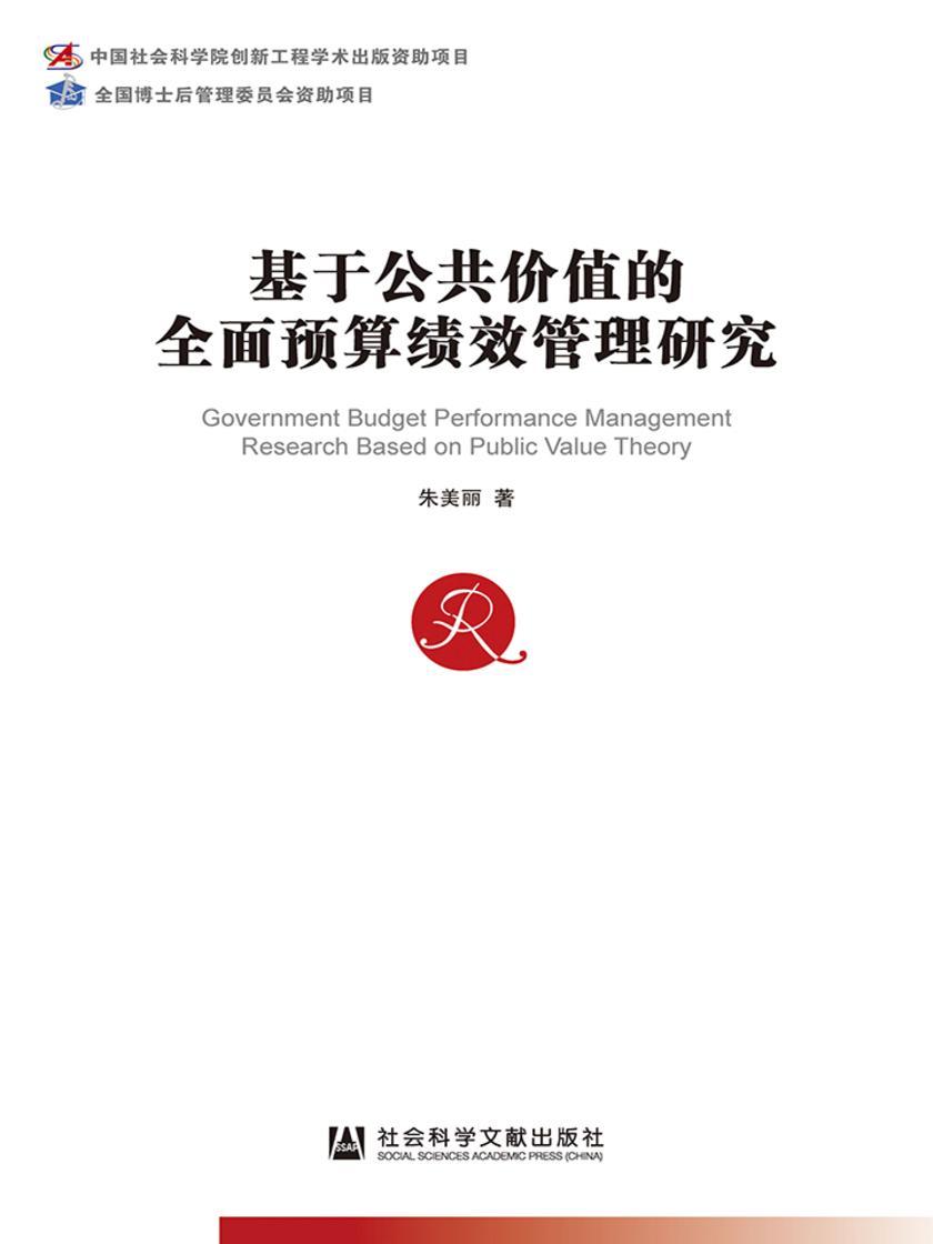 基于公共价值的全面预算绩效管理研究(中国社会科学博士后文库)