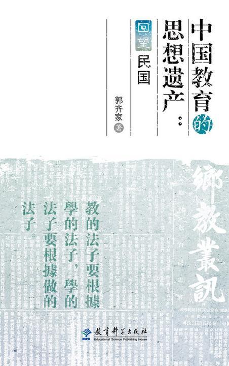中国教育的思想遗产:回望民国