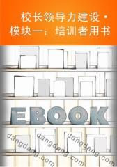 校长领导力建设·模块一:培训者用书(仅适用PC阅读)