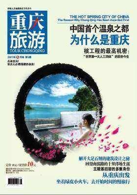 重庆旅游 月刊 2011年5月(电子杂志)(仅适用PC阅读)