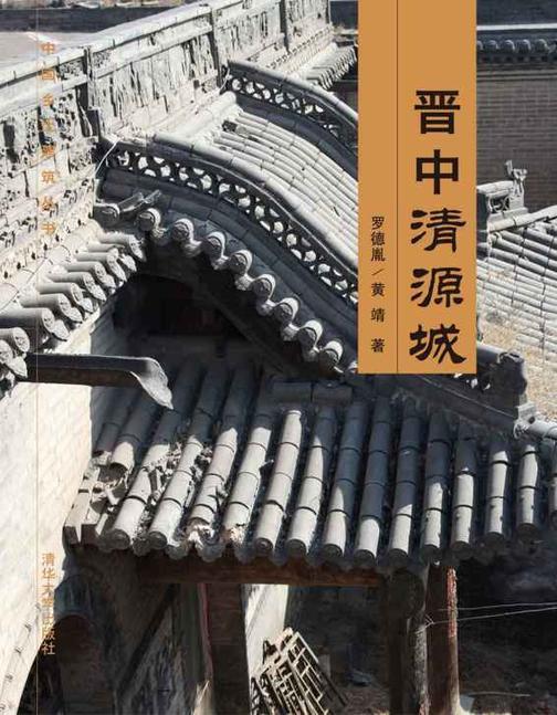 晋中清源城