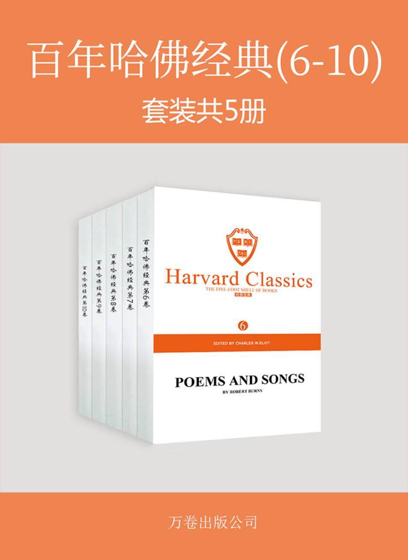 百年哈佛经典(6-10)(套装共5册)