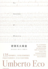 密涅瓦火柴盒(试读本)