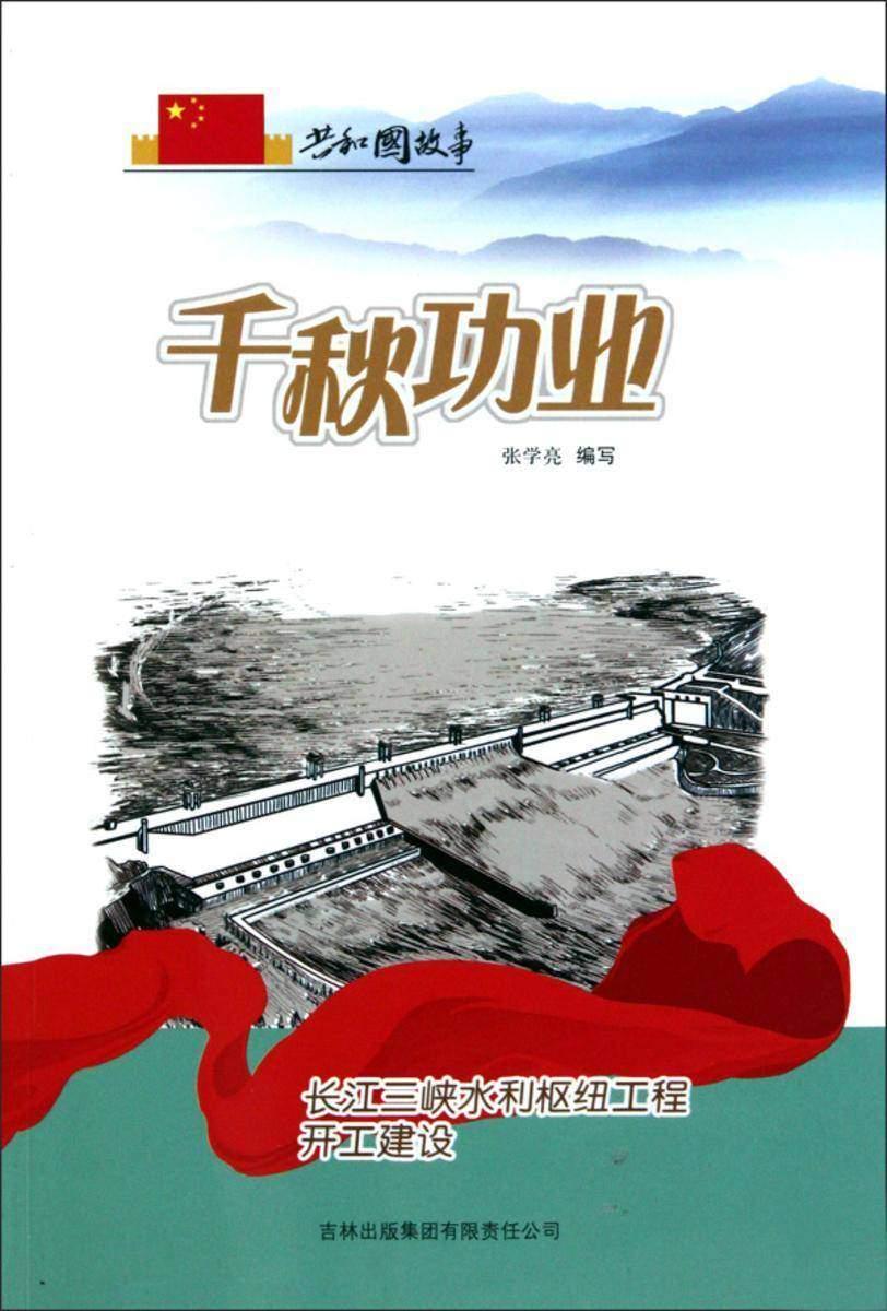千秋功业:长江三峡水利枢纽工程开工建设