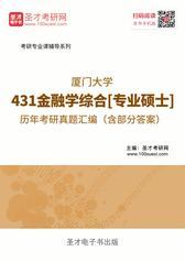 厦门大学431金融学综合[专业硕士]历年考研真题汇编(含部分答案)