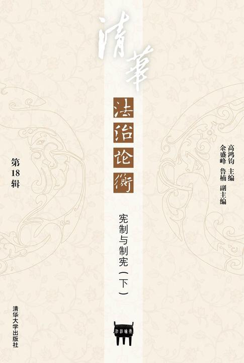 清华法治论衡(第18辑):宪制与制宪(下)