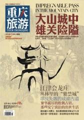 重庆旅游 月刊 2011年9月(电子杂志)(仅适用PC阅读)