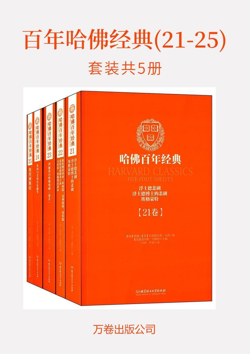 百年哈佛经典(21-25)(套装共5册)