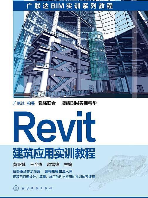 Revit建筑应用实训教程