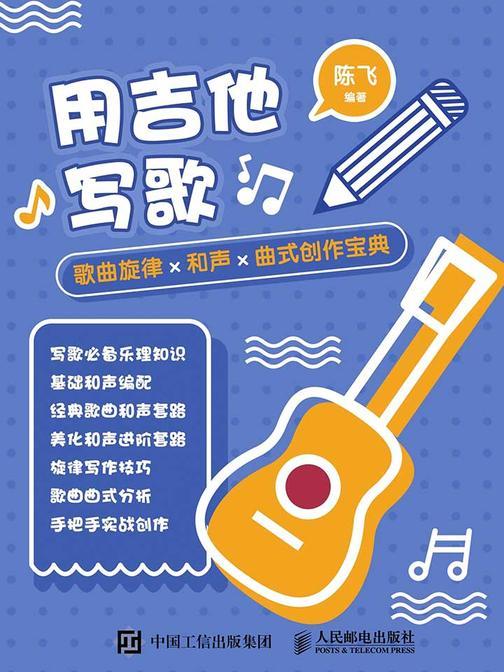 用吉他写歌:歌曲旋律X和声X曲式创作宝典