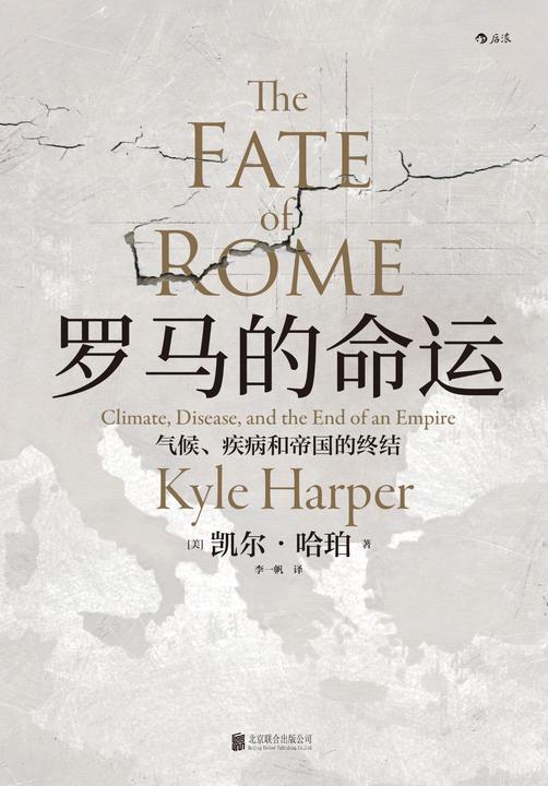 罗马的命运:气候、疾病和帝国的终结(《枪炮、病菌与钢铁》版罗马帝国衰亡史,全新维度为您讲述罗马覆灭背后的故事。)