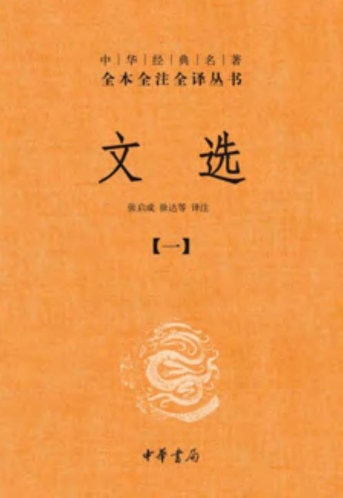 文选(全六册)精--中华经典名著全本全注全译