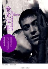 春光乍泄--百部同志电影全纪录(触觉书系02)(试读本)