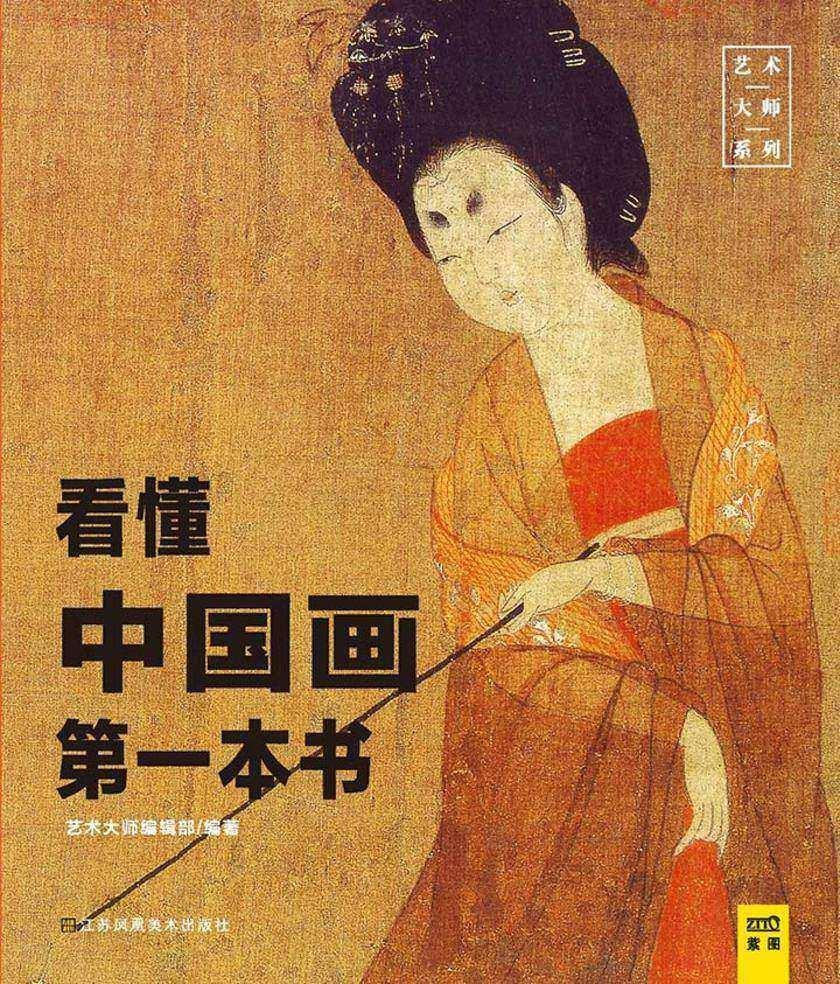 看懂中国画第一本书