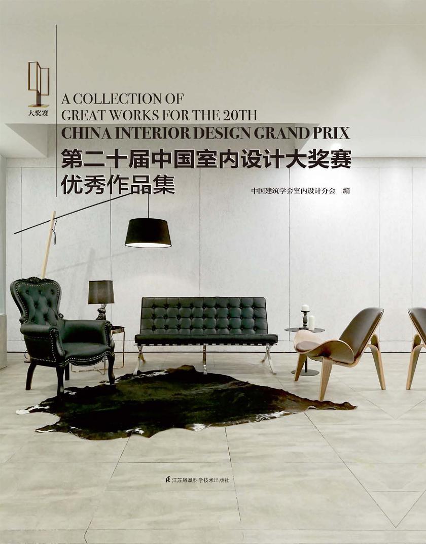 第二十届中国室内设计大奖赛优秀作品集