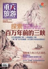 重庆旅游 月刊 2011年11月(电子杂志)(仅适用PC阅读)