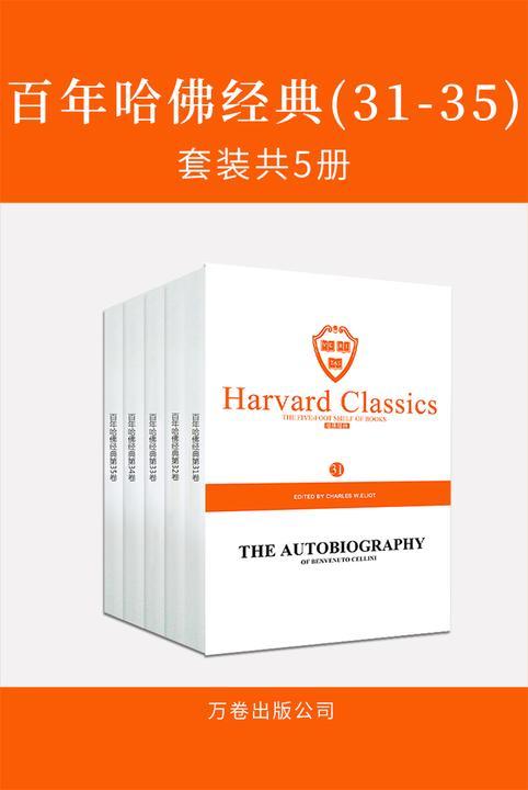 百年哈佛经典(31-35)(套装共5册)