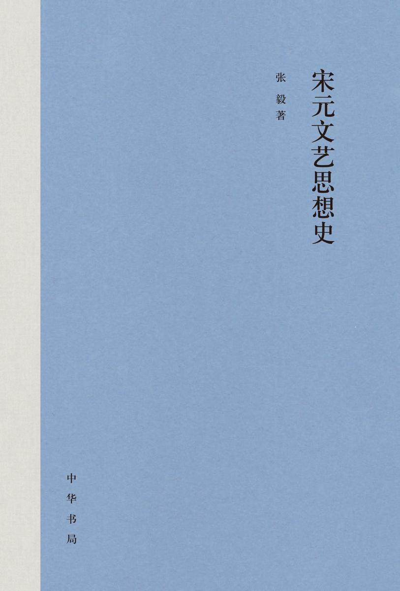 宋元文艺思想史(精)