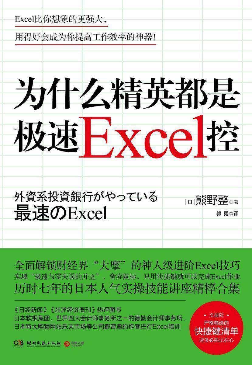 为什么精英都是极速Excel控