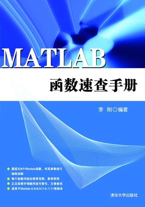 MATLAB函数速查手册(仅适用PC阅读)