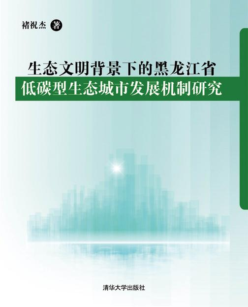 生态文明背景下的黑龙江省低碳型生态城市发展机制研究