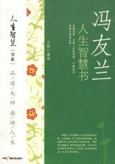 冯友兰人生智慧书