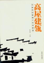 高屋建瓴:中国项目管理十年创新录