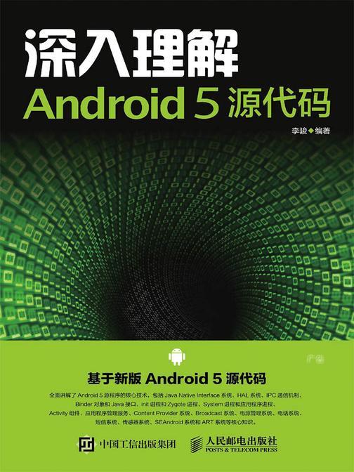 深入理解Android 5 源代码