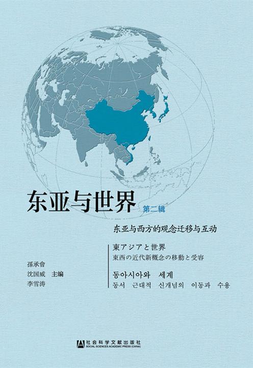 东亚与世界(第2辑):东亚与西方的观念迁移与互动