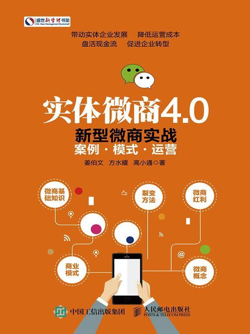 实体微商4.0 新型微商实战案例 模式 运营(盛世新管理书架)