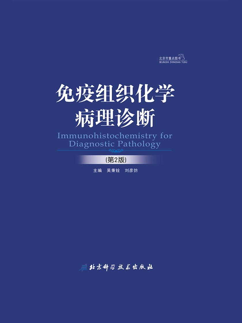 免疫组织化学病理诊断(第2版)