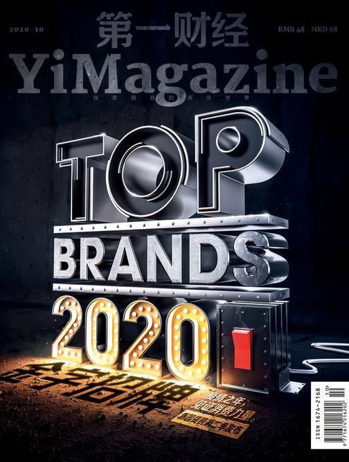 《第一财经》YiMagazine 2020金字招牌(电子杂志)
