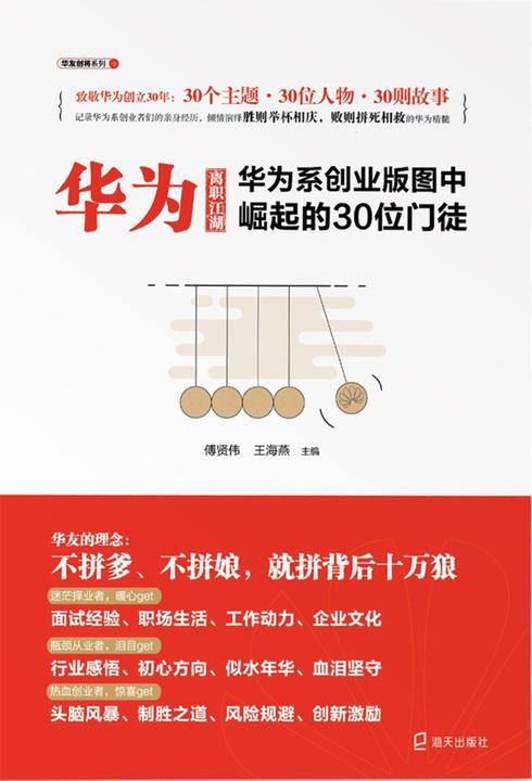 华为离职江湖:华为系创业版图中崛起的30位门徒