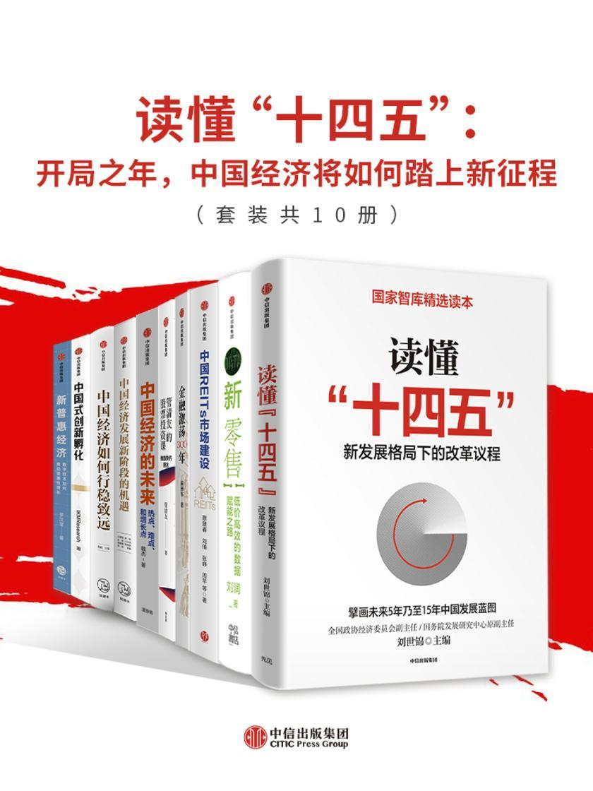"""读懂""""十四五"""":开局之年,中国经济将如何踏上新征程(套装共10册)"""