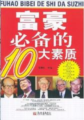 富豪必备的十大素质