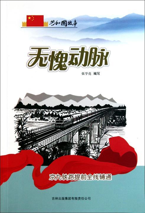 无愧动脉:京九铁路提前全线铺通