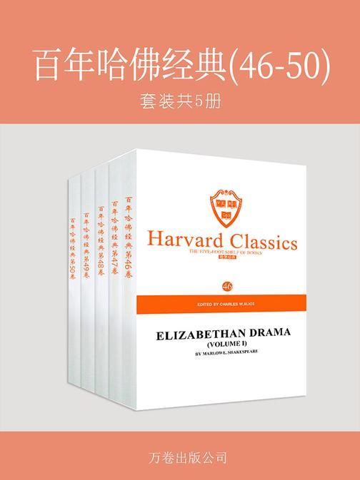 百年哈佛经典(46-50)(套装共5册)