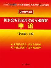中公2019国家公务员录用考试专业教材申论