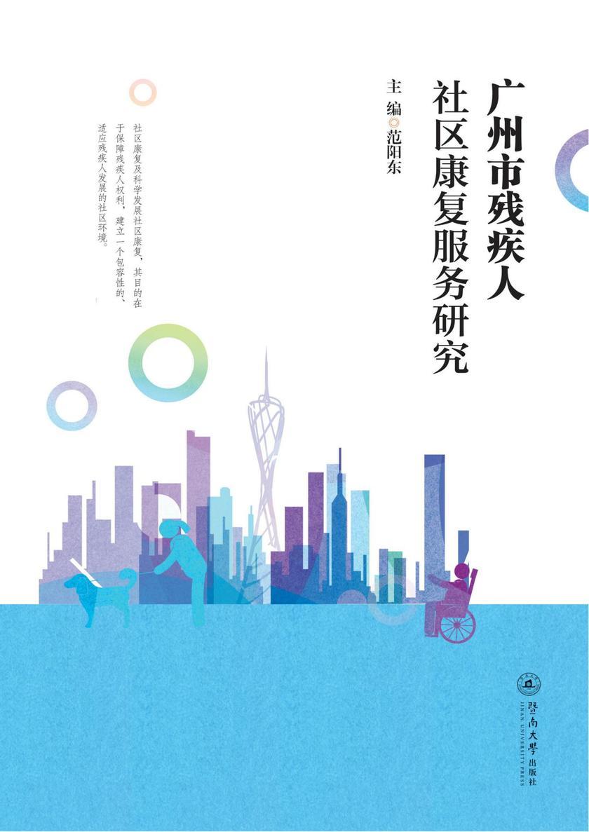 广州市残疾人社区康复服务研究